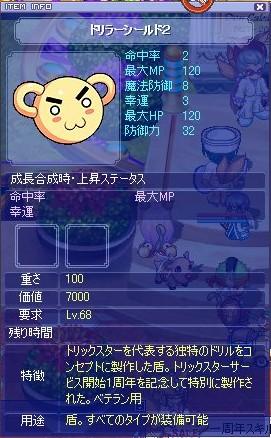どるる盾2詳細.jpg