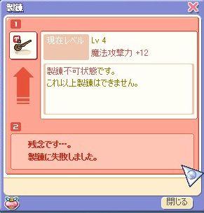 コレでもかク敗.jpg