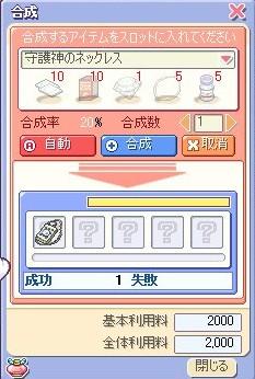 守護神一発キター.jpg