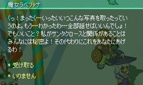 脅迫クエw.JPG