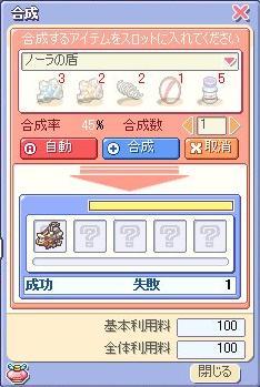 しぱーいorz.JPG