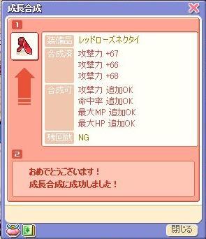 ネクタイorz.JPG