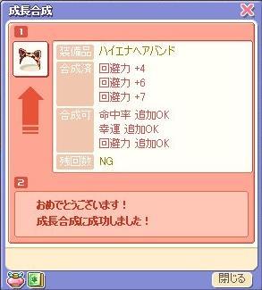 ヘアバンド.JPG