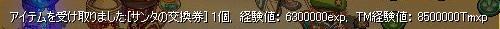 モンクエ報酬.JPG